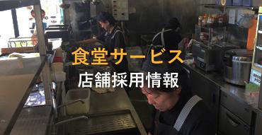 食堂サービス店舗採用情報